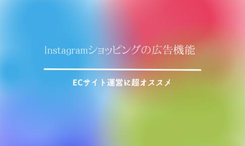 Instagramショッピングの広告機能|ECサイト運営に超オススメ