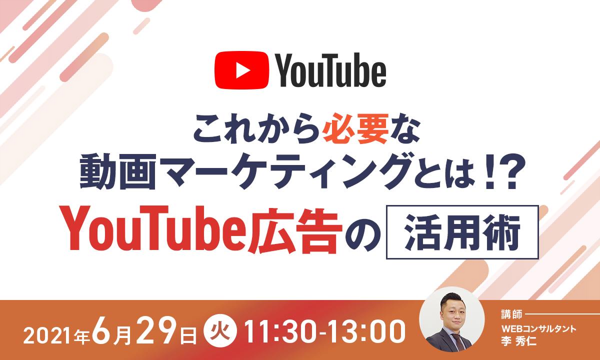 これから必要な動画マーケティングとは?YouTube広告の活用術