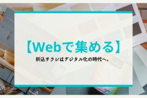 【Webで集める】折込チラシはデジタル化の時代へ。