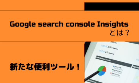 Google search console Insightsとは?|新たな便利ツール!