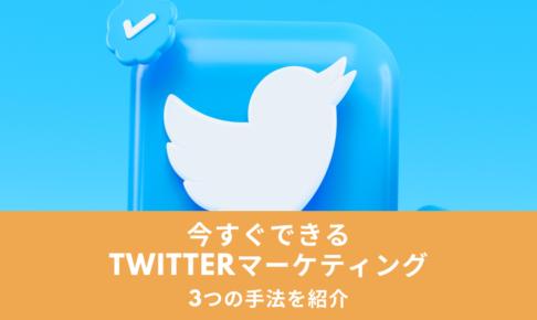 今すぐできるTwitterマーケティング|3つの手法を紹介