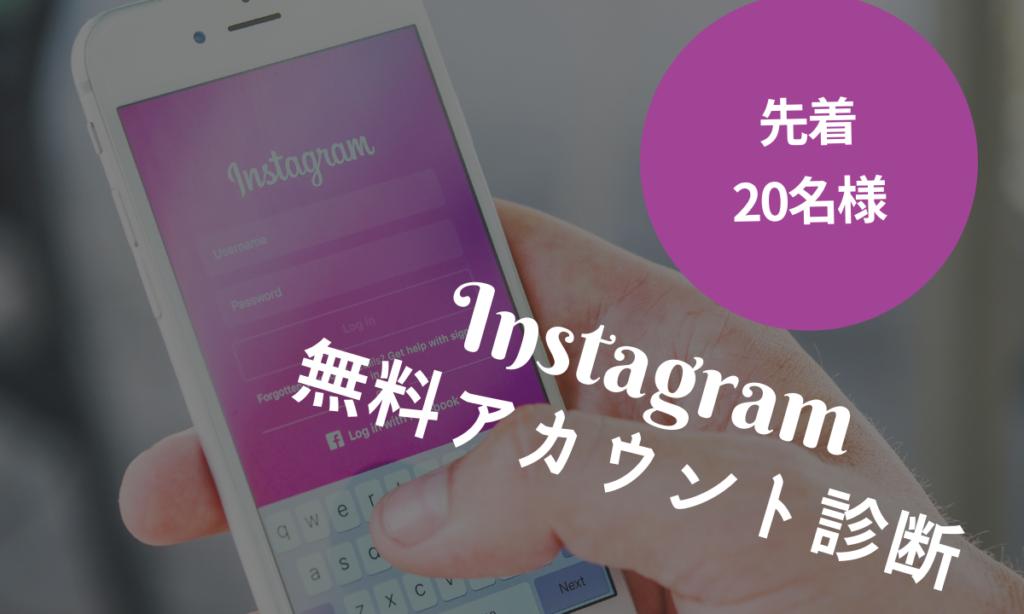 Instagram無料アカウント診断