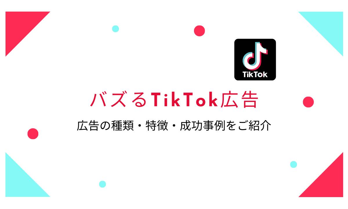 バズるTikTok広告