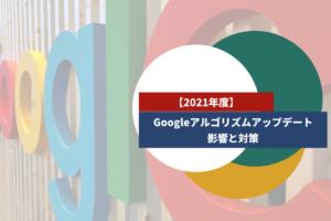 Googleアルゴリズムアップデート|影響と対策