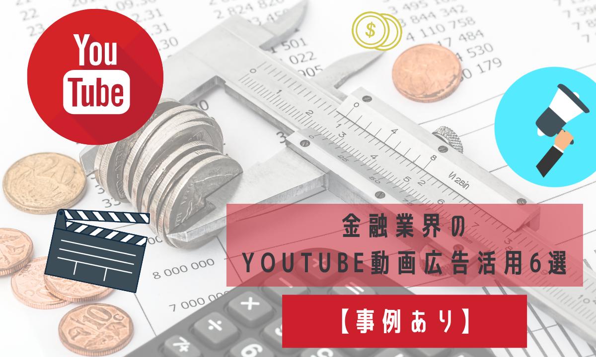 【事例あり】金融業界のYouTube動画広告活用6選