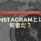 Instagramとは何者だ? リリースから2019年3月までの歴史を探る