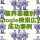 Google検索広告(リスティング広告)の成功事例8選-なぜ彼らは成功したのか?